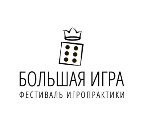 """Фестиваль """"Большая Игра"""""""